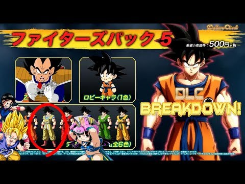 Dragon Ball FighterZ: Goku HIDDEN COSTUME REFERENCE REVEALED! Goku & Vegeta DLC Gameplay Analysis