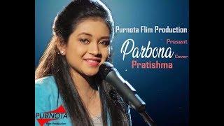 parbona-borbaad-cover-by-prashmita-purnota-flim-production-bangla-new-song-2018