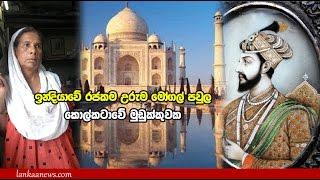 ඉන්දියාවේ රජකම උරුම මෝගල් පවුල - කොල්කටාවේ මුඩුක්කුවක- India Royal family