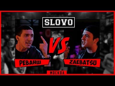 SLOVO | Moscow - РЕВАНШ vs. ZAEBATSU ( II сезон, Main Event )