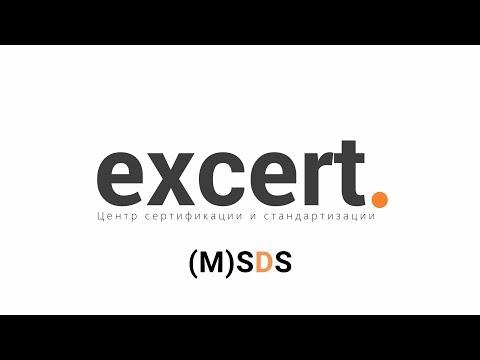 Паспорт безопасности химической продукции MSDS