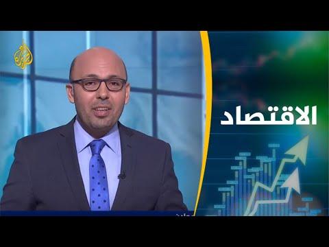 النشرة الاقتصادية الثانية 2019/4/19  - 20:54-2019 / 4 / 19