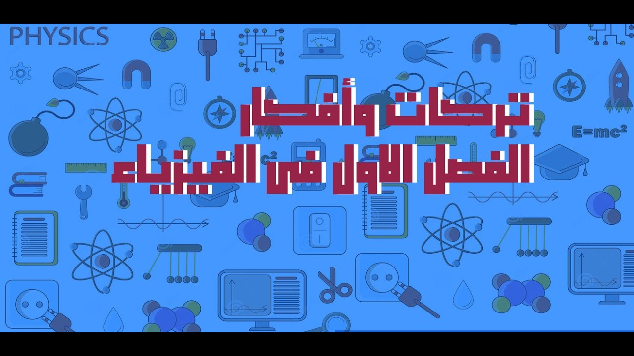 تركات وافكار الفصل الاول فى الفيزياء