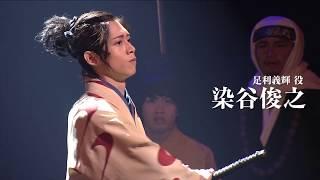 舞台「剣豪将軍義輝~星を継ぎし者たちへ~」DVDのダイジェスト映像を公...
