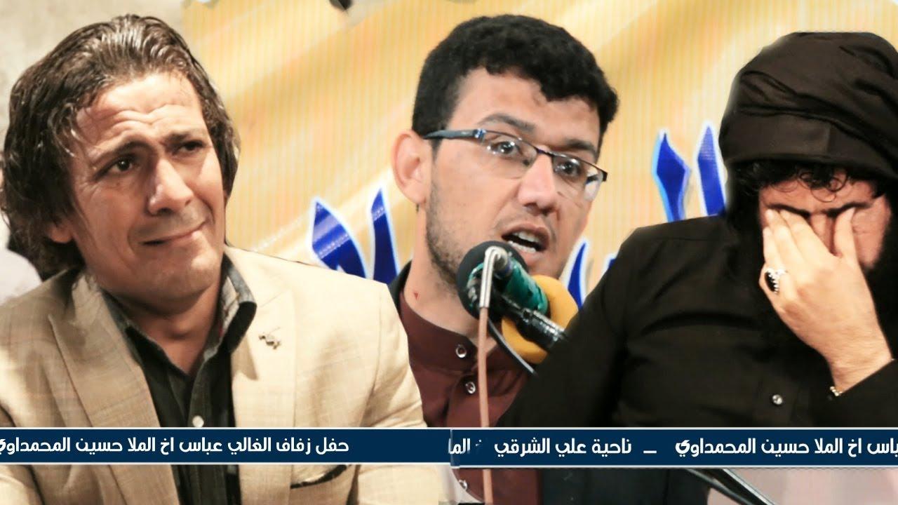 ماجد الفياضي جعل المهرجان ينهار بالبكاء  حنة عباس اخ الشاعر حسين المحمداوي علي الشرقي