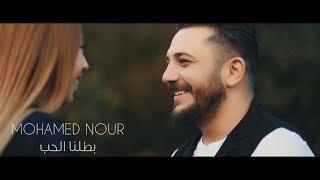 محمد نور - بطلنا الحب (حصرياَ)/Mohamed Nour - Batlna Al Hob 2019