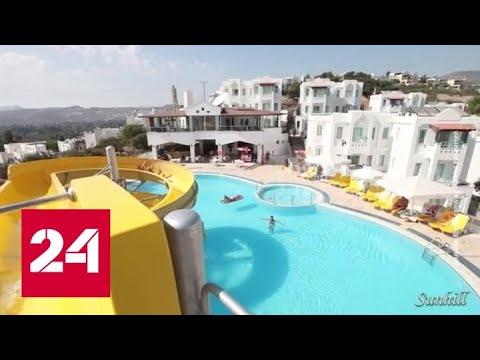 ЧП в Турции: девочка, которую засосало в трубу бассейна, находится в коме - Россия 24