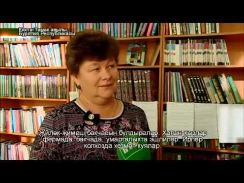 Туризм Усть-Кяхта Алмагачлар. Татарлар ТНВ эфир от. 14.01.2019 год