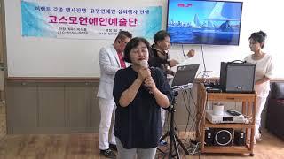 C4559안심생활노인주간보호센터 위문공연코스모연예인예술…