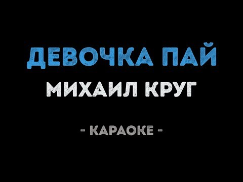 Михаил Круг - Девочка пай (Караоке)