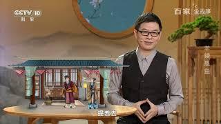 [百家说故事] 郦波讲述:羊续悬鱼   课本中国