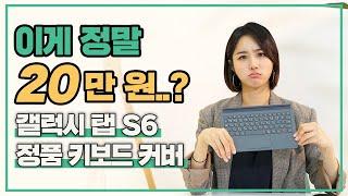 갤럭시 탭 S6 정품 키보드 커버⌨가격 대비 실망스러운 이유는?!