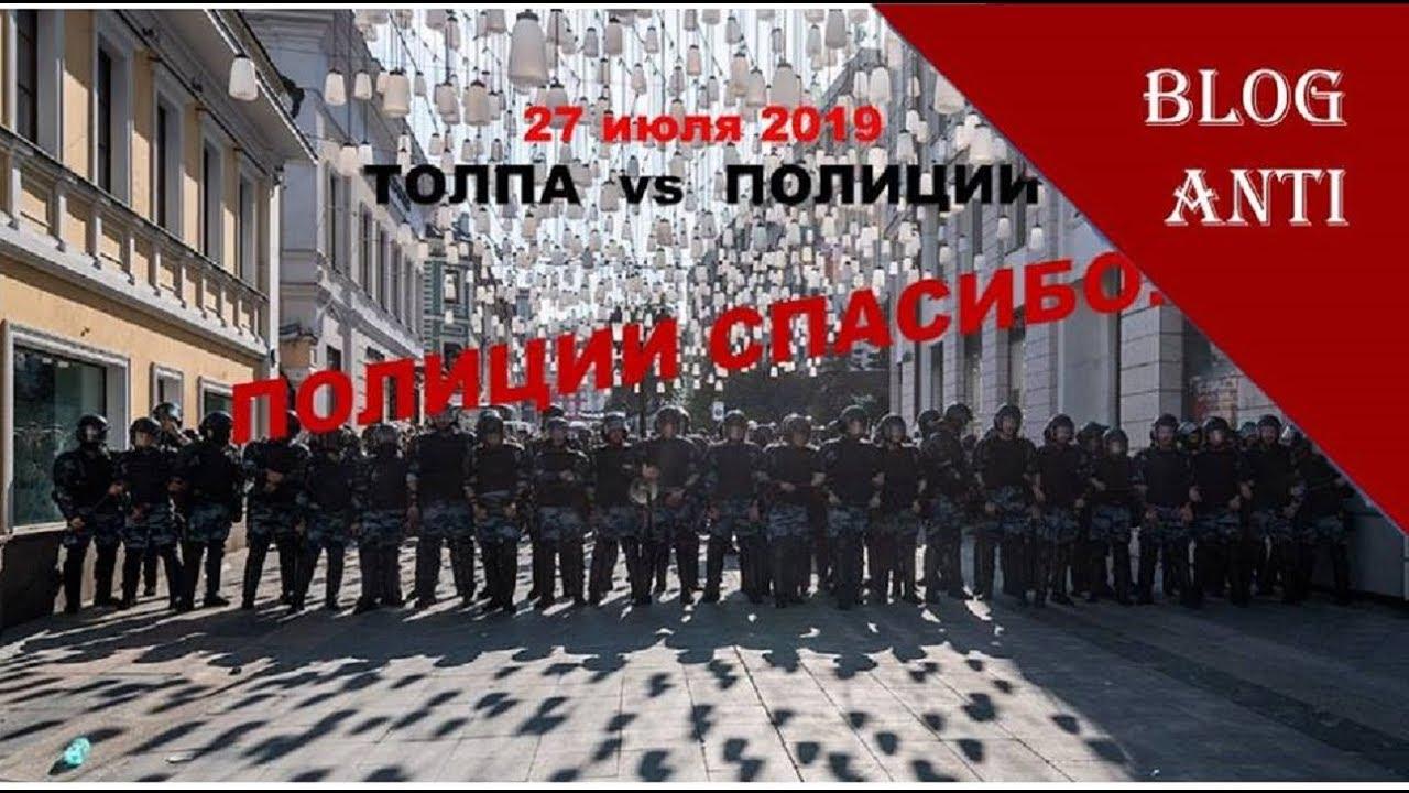 Зачем Кремль Так Жестоко Раздавил Митинг - Полиция, ОМОН - 27 Июля 2019