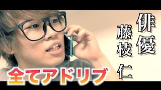 俳優藤枝 仁の演技がぶっ飛びすぎている