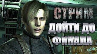 Resident Evil 4. Финал