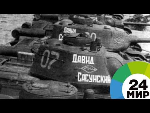 «Боевые колесницы» Победы: история танковой колонны «Давид Сасунский» - МИР 24
