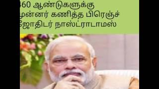 PM MODI WILL BE PM UPTO 2026 FOR INDIA !?    NOSTRADAMUS PREDICTION SAYS   TAMIL   2026 வரை மோடி PM?