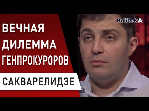 Кардинальная чистка прокуратуры - Зеленский услышал народ: САКВАРЕЛИДЗЕ