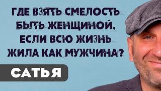 Сатья • Где взять смелость быть женщиной (Вопросы-ответы. Ростов, зима 2018)