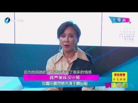 《娱乐乐翻天》刘嘉玲跨