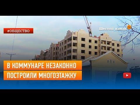 В Коммунаре незаконно построили многоэтажку