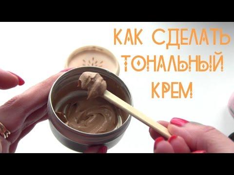 Как сделать тональный крем