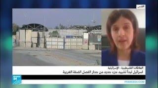 إسرائيل تبدأ بتشييد جزء جديد من جدار الفصل في الضفة الغربية