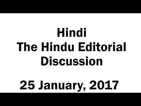 Hindi,25 January,  2017 The Hindu Editorial Discussion, Dravidian Movement, India-west Asia,