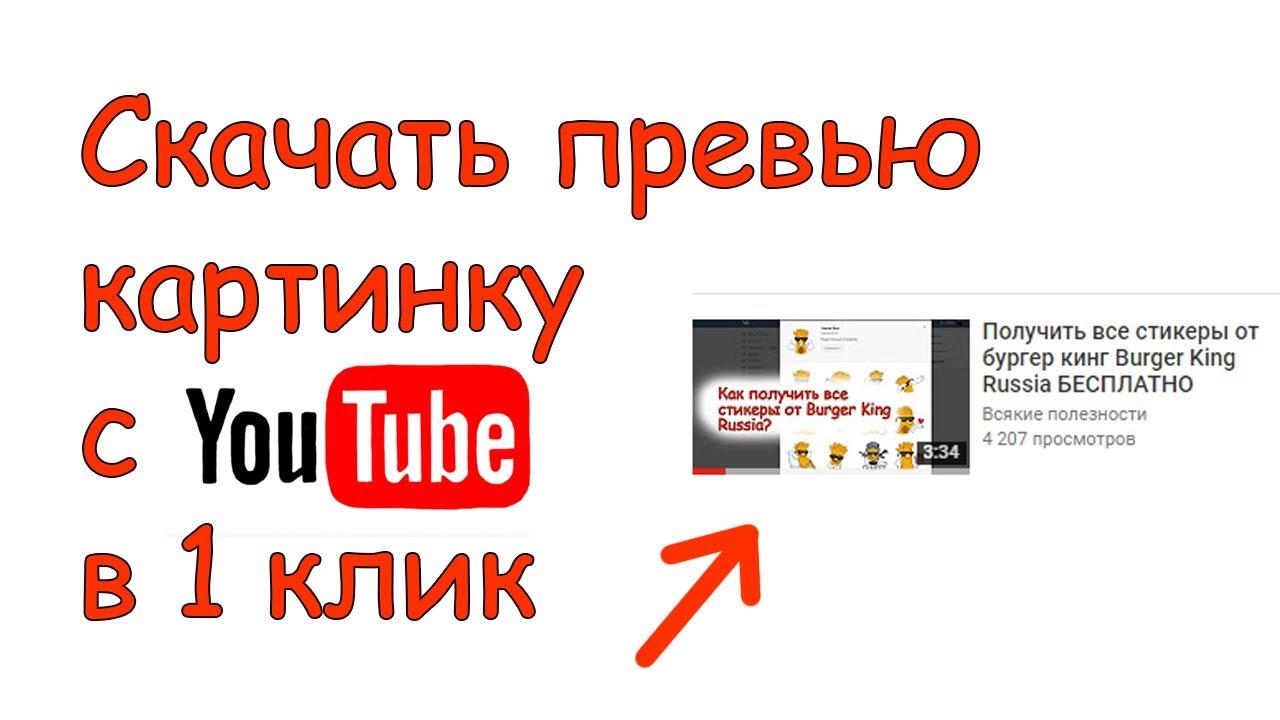 Как Скачать Чужую Картинку Превью На YouTube - YouTube