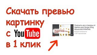 Как Скачать Чужую Картинку Превью На YouTube