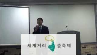 제4회 세계거리춤축제 주민설명회 한춘상 위원장님 축사