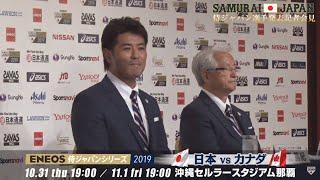 侍ジャパン出場選手発表記者会見