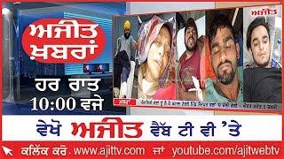 Ajit News @ 10 pm, 14 December 2018 Ajit Web Tv.
