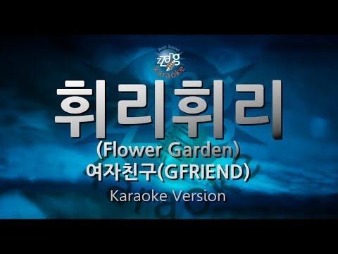 [짱가라오케/원키/노래방] 여자친구(GFRIEND)-휘리휘리 (Flower Garden) [ZZang KARAOKE]