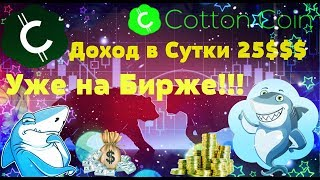 Доход в Сутки 25$ (Cotton Coin) Новая Майнинг Монета!!