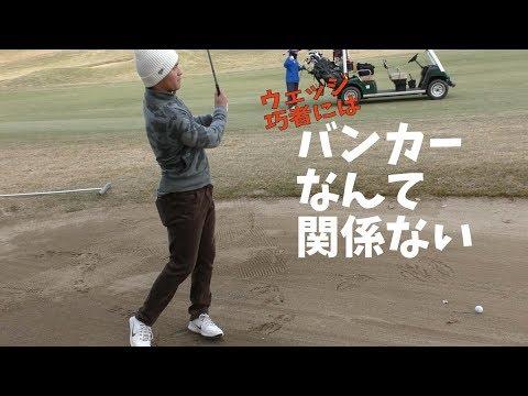 やっぱりこの人たちゴルフ上手すぎ!!!   ウェッジってこう打つんですね!