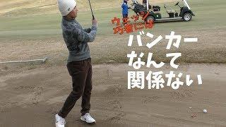 やっぱりこの人たちゴルフ上手すぎ!!!   ウェッジってこう打つんですね! thumbnail