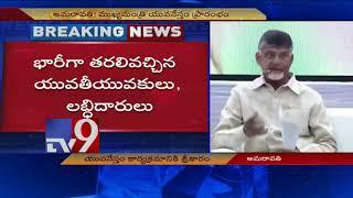 CM Chandrababu Naidu speech over 'Mukhyamantri Yuva Nestham'    Vijayawada - TV9