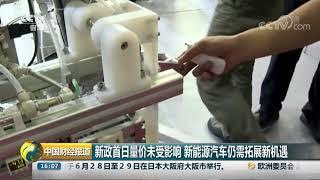 [中国财经报道]新政首日量价未受影响 新能源汽车仍需拓展新机遇 CCTV财经