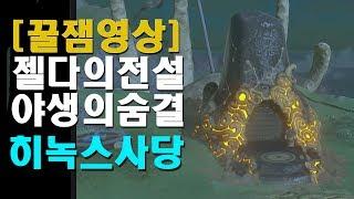 [꿀잼영상] 젤다의전설 야생의숨결 : 가장 재미있었던 히녹스 사당을 소개 합니다 ㅎㅎ
