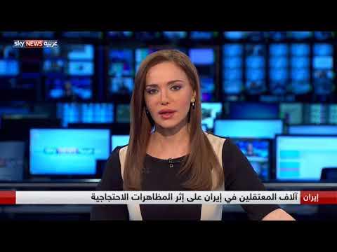 آلاف المعتقلين في إيران على إثر المظاهرات الاحتجاجية  - 20:22-2018 / 1 / 11