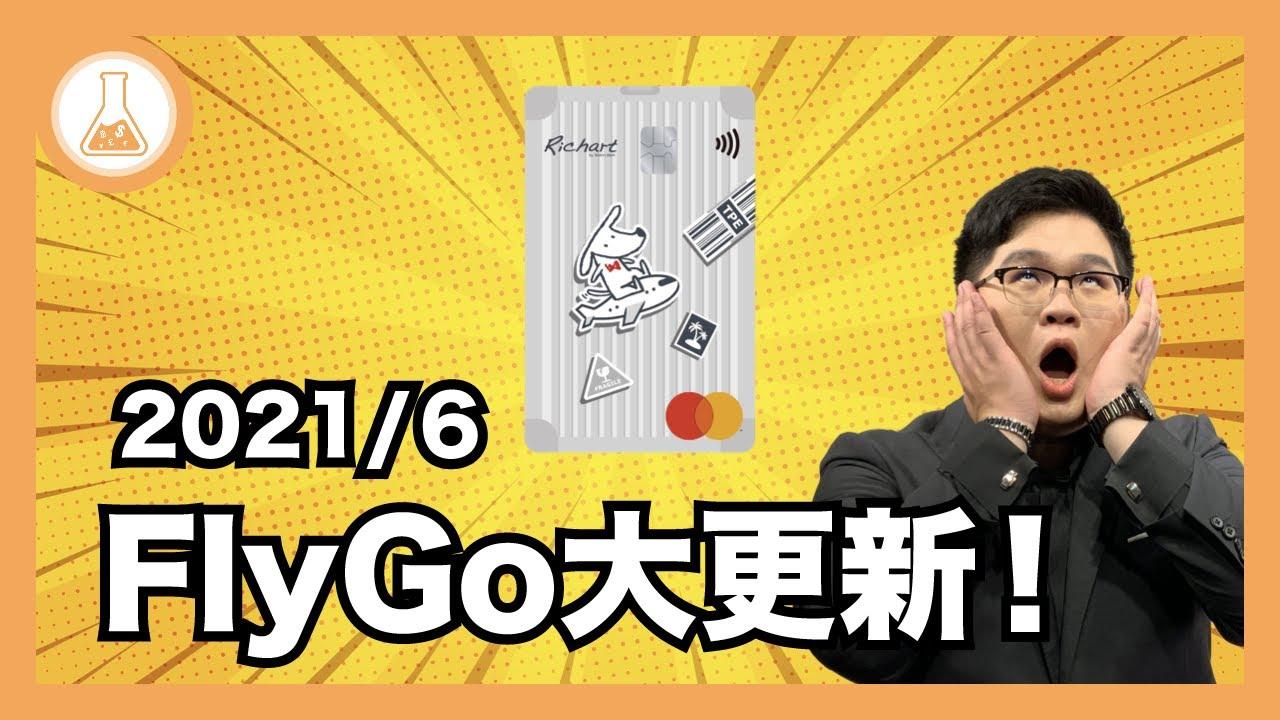 【震驚】台新FlyGo卡 6/1 大更新!通路砍半回饋剩5%,居然還能有新亮點!?  | 有種金融實驗室