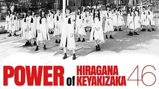 けやき坂46の力 『POWER of HIRAGANA KEYAKIZAKA46』 けやき坂46の運動...