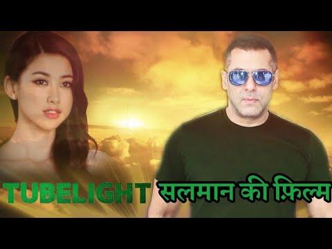 TUBELIGHT Movie Salman Khan Kabir Khan...