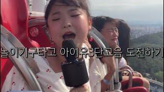 놀이기구타고 아이유 좋은날 3단고음 도전 (feat.음…