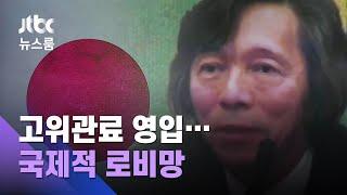 [단독] '혐한' 전 주한대사 등 영입…역사왜곡 국제적 로비 / JTBC 뉴스룸