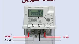 طريقة توصيل العداد الكهربى   وانواعه