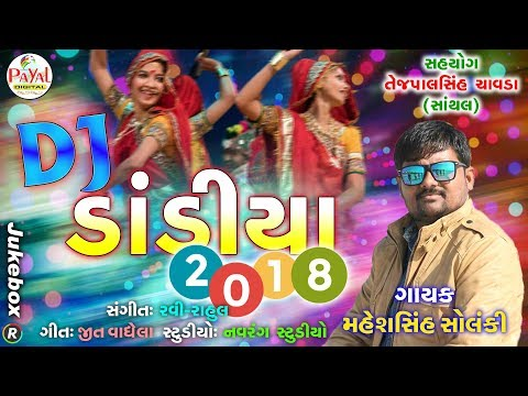 દાંડિયા ૨૦૧૮|| Mahesh Solanki || Nonstop Garba Jukebox 2018.