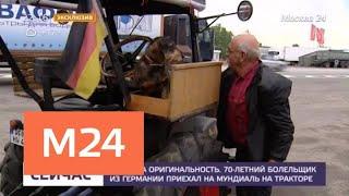 Смотреть видео Пожилой немец приехал в Москву на тракторе прошлого века - Москва 24 онлайн