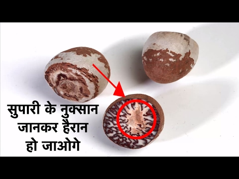 सुपारी खाने के नुकसान | Supari khane ke nuksan, effects on health | Betel nut chewing effects